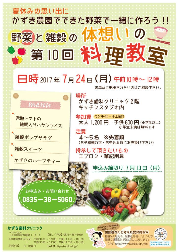 体想いの雑穀料理教室2017.7.24(掲示用)