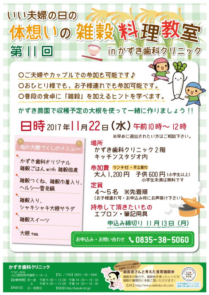 体想いの雑穀料理教室2017.11.22(掲示用)