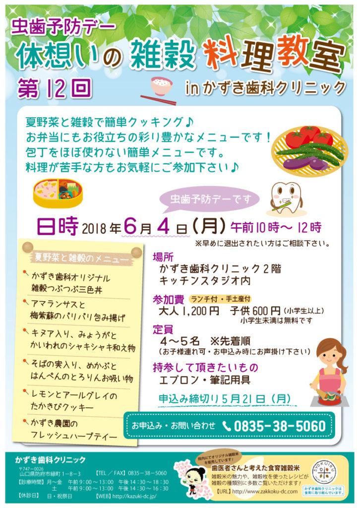体想いの雑穀料理教室2018.6.4(掲示用)